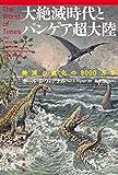 大絶滅時代とパンゲア超大陸: 絶滅と進化の8000万年