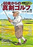 書斎のゴルフ特別編集 60歳からの真剣ゴルフ vol.1