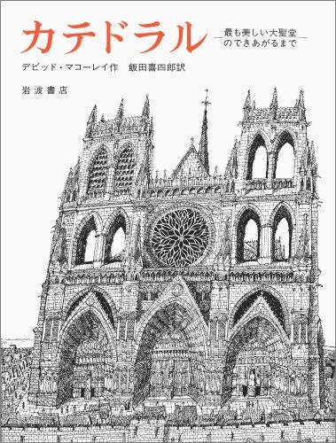 カテドラル―最も美しい大聖堂のできあがるまでの詳細を見る