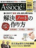 日経ビジネスアソシエ2016年5月号