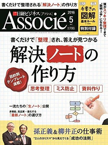 日経ビジネスアソシエ2016年5月号の詳細を見る
