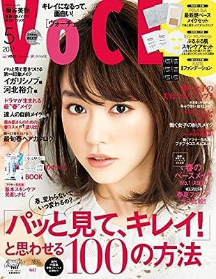 VOCE (ヴォーチェ) 2017年 5月号 [雑誌]