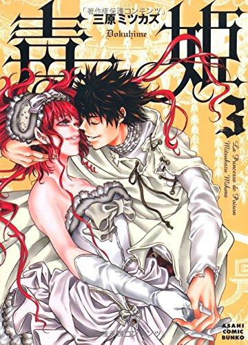毒姫 3 (朝日コミック文庫)の詳細を見る