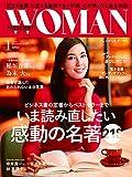 PRESIDENT WOMAN (プレジデントウーマン)2018年1月号