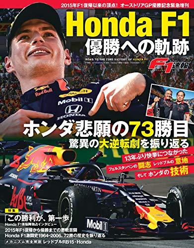 ホンダ F1 優勝への軌跡 (F1速報 2019 8月 増刊)