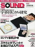SOUND DESIGNER (サウンド・デザイナー) 2015年 02月号