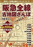 阪急全線古地図さんぽ