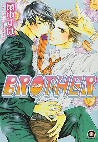 BROTHER (GUSH COMICS)の詳細を見る