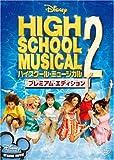 ハイスクール・ミュージカル2 プレミアム・エディション [DVD] 画像