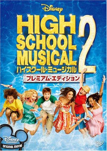 ハイスクール・ミュージカル2 プレミアム・エディション [DVD]の詳細を見る
