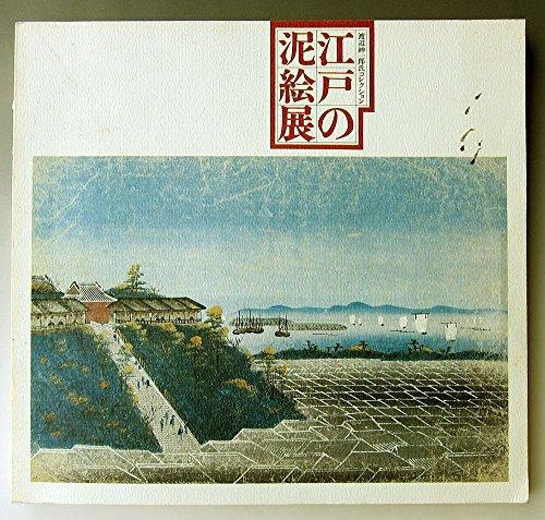 江戸の泥絵展―渡辺紳一郎氏コレクション (1977年)