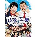 U字工事 5ミニッツ・パフォーマンス ごめんねごめんね~ [DVD]
