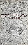 コカコーラ・レッスン (1980年)