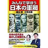 みんなで学ぼう日本の軍閥