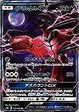 ポケモンカードゲームSM/イベルタルGX(RR)/禁断の光