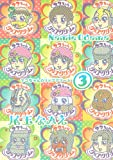 マコちゃんのリップクリーム(3) (シリウスKC)