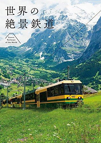 世界の絶景鉄道の詳細を見る