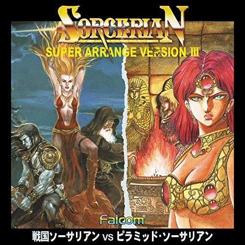 ソーサリアン・スーパーアレンジバージョンIII