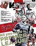 WORLD Soccer KING 2017年7月号