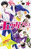 五ツ星プリンス(1) (講談社コミックス別冊フレンド)