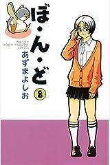 ぼ・ん・ど 8 Kindle版