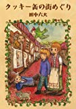 クッキー缶の街めぐり / 田中 六大 のシリーズ情報を見る