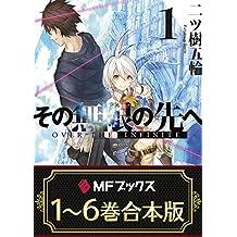 【合本版】その無限の先へ 全6巻 (MFブックス)