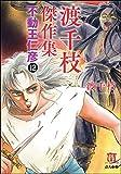 渡千枝傑作集 不動王仁彦(分冊版) 【第12話】 (ぶんか社コミックス)