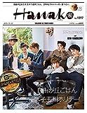 Hanako(ハナコ) 2015年 10/22 号 [雑誌]の画像