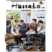 Hanako(ハナコ) 2015年 10/22 号 [雑誌]