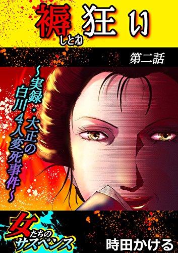 褥狂い~実録・大正の白川4人変死事件~ 2話 (家庭サスペン...