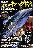 近海のキハダ釣り (SUN MAGAZINE MOOK 別冊つり丸)