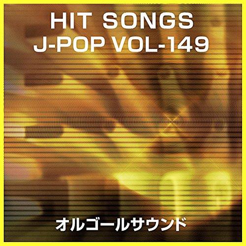 オルゴール J-POP HIT VOL-149