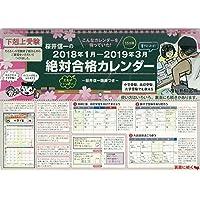 下剋上受験 桜井信一の絶対合格カレンダー2018-2019 ([カレンダー])