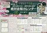 下剋上受験 桜井信一の絶対合格カレンダー2018 2019