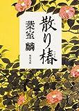 散り椿 (角川文庫) -
