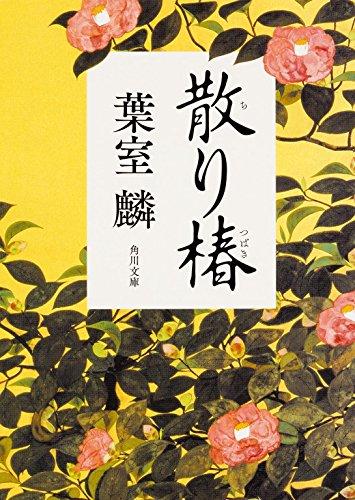 散り椿 (角川文庫)の詳細を見る