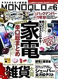 MONOQLO (モノクロ) 2011年 06月号 [雑誌]
