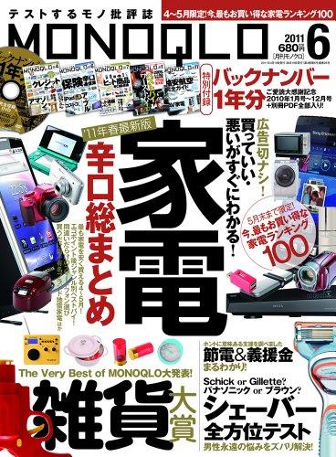MONOQLO (モノクロ) 2011年 06月号 [雑誌]の詳細を見る