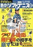 熱中ソフトテニス36 (B・B MOOK 1321) -