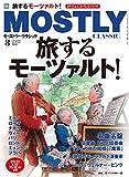 モーストリー・クラシック2018年8月号