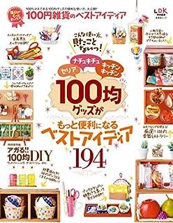 100円雑貨のベストアイディア (晋遊舎ムック)
