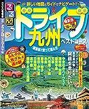るるぶドライブ九州ベストコース'15~'16 (るるぶ情報版ドライブ)