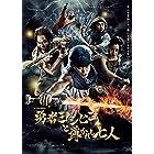 【Amazon.co.jp限定】勇者ヨシヒコと導かれし七人 DVD BOX(5枚組)(オリジナル映像特典DVD DISC付)