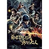 【Amazon.co.jp限定】勇者ヨシヒコと導かれし七人 Blu-ray BOX(5枚組)(オリジナル映像特典DVD DISC付)