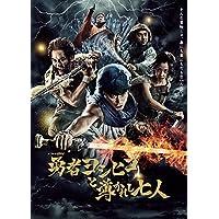 勇者ヨシヒコと導かれし七人 Blu-ray BOX