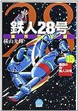 鉄人28号 15 原作完全版 (希望コミックススペシャル)