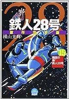 鉄人28号 15 (希望コミックススペシャル)