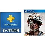 PlayStation Plus 3ヶ月利用権(自動更新あり) + コールオブデューティ ブラックオプス コールド・ウォー セット