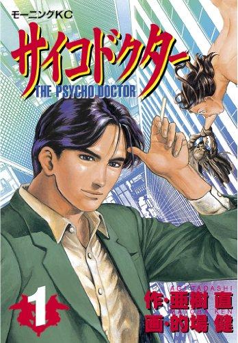 サイコドクター(1) (モーニングコミックス)